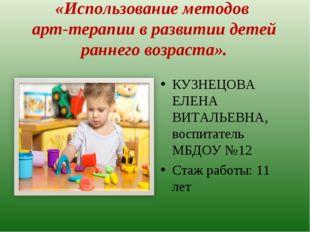 «Использование методов арт-терапии в развитии детей раннего возраста». КУЗНЕЦ