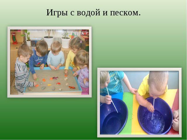 Игры с водой и песком.