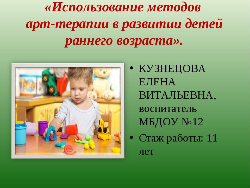 «Использование методов арт-терапии в развитии детей раннего возраста». КУЗНЕЦ...