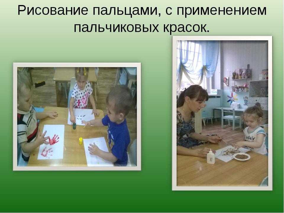 Рисование пальцами, с применением пальчиковых красок.
