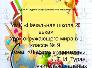 УМК «Начальная школа 21 века» Урок окружающего мира в 1 классе № 9 Тема: «Люб