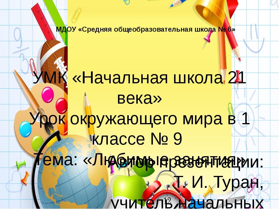 УМК «Начальная школа 21 века» Урок окружающего мира в 1 классе № 9 Тема: «Люб...