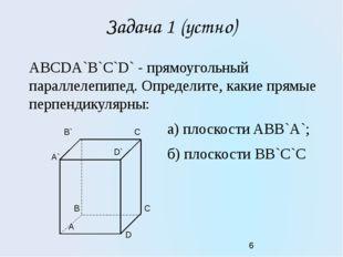 Задача 1 (устно) ABCDA`B`C`D` - прямоугольный параллелепипед. Определите, как