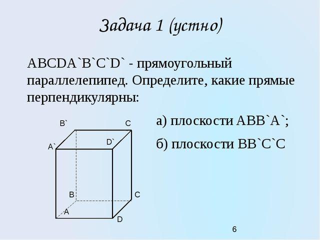 Задача 1 (устно) ABCDA`B`C`D` - прямоугольный параллелепипед. Определите, как...