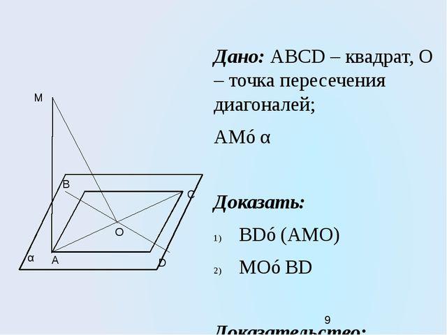 Дано: ABCD – квадрат, О – точка пересечения диагоналей; АМ⊥α Доказать: BD⊥(АМ...
