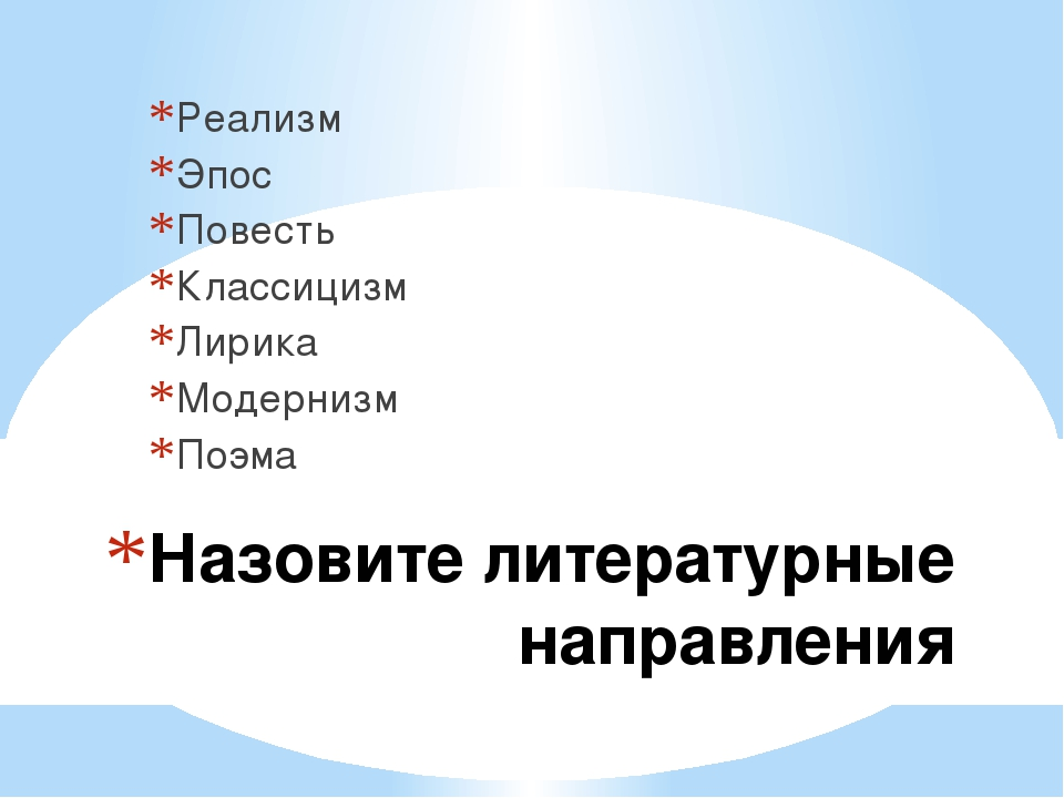 Назовите литературные направления Реализм Эпос Повесть Классицизм Лирика Моде...