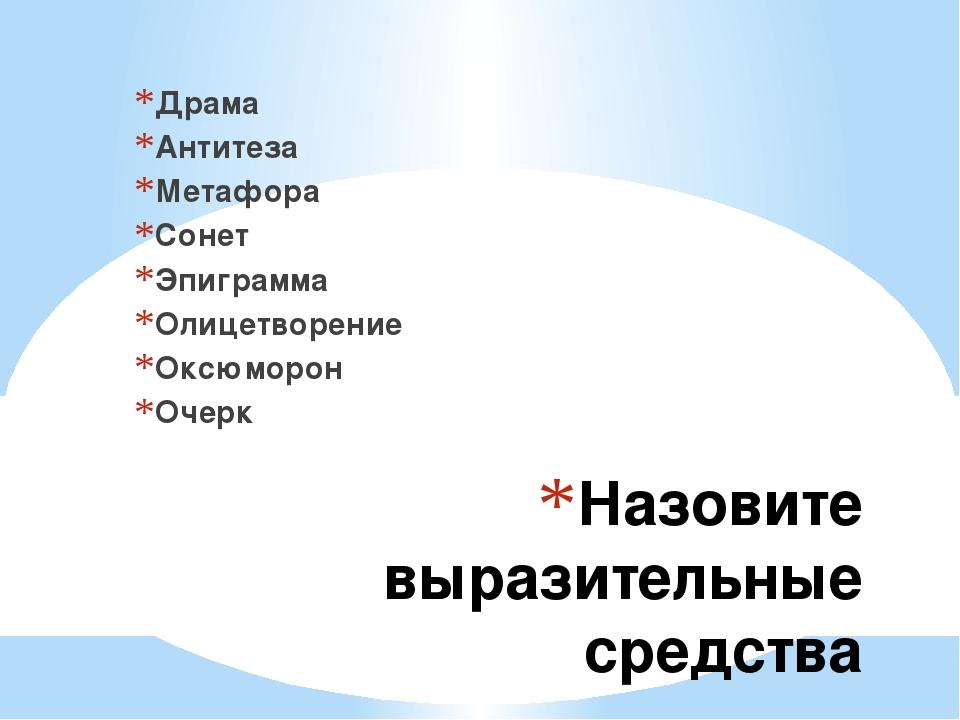 Назовите выразительные средства Драма Антитеза Метафора Сонет Эпиграмма Олице...