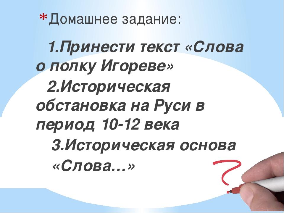 Домашнее задание: 1.Принести текст «Слова о полку Игореве» 2.Историческая обс...