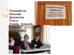 Покивайлов Евгений, Дюжинова Ольга, Усачёв Алексей, Руденко Александра, Гризе