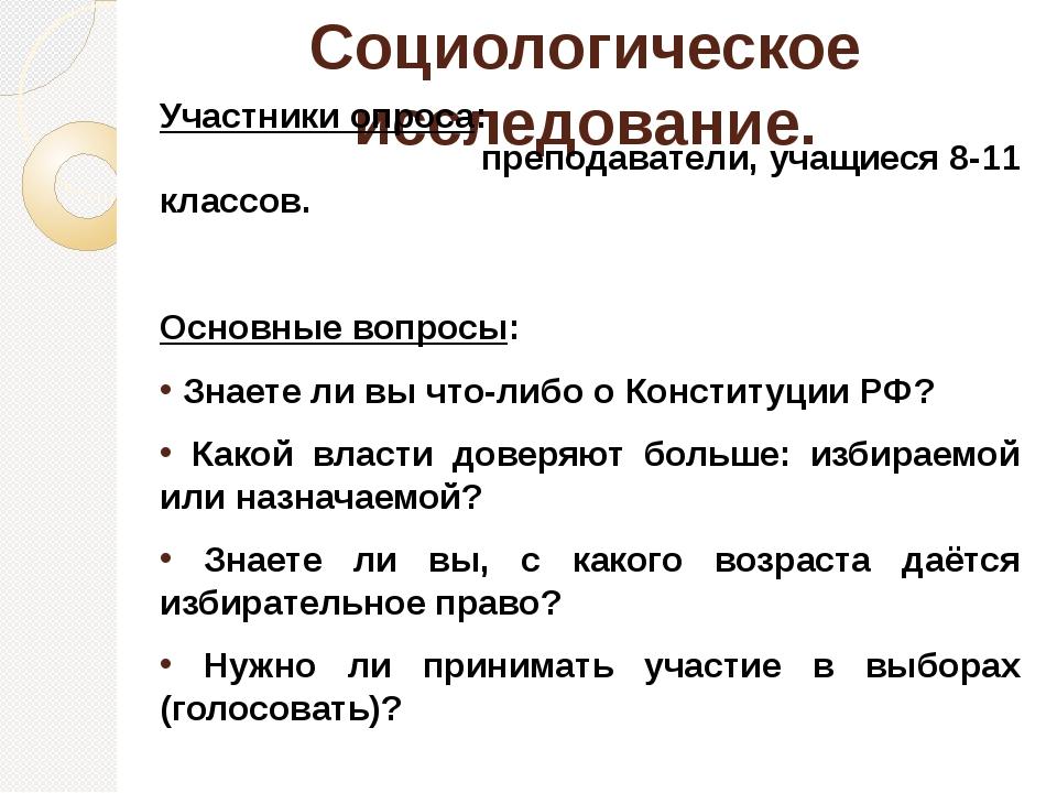 Социологическое исследование. Участники опроса: преподаватели, учащиеся 8-11...