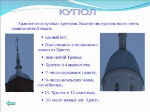 Храм венчают купола с крестами. Количество куполов могло иметь символический