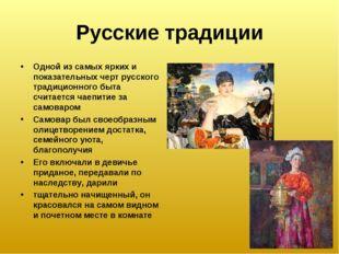 Русские традиции Одной из самых ярких и показательных черт русского традицион