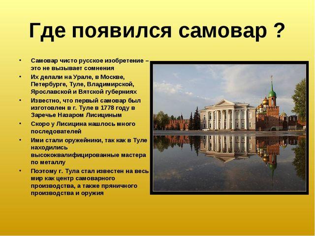 Где появился самовар ? Самовар чисто русское изобретение – это не вызывает со...