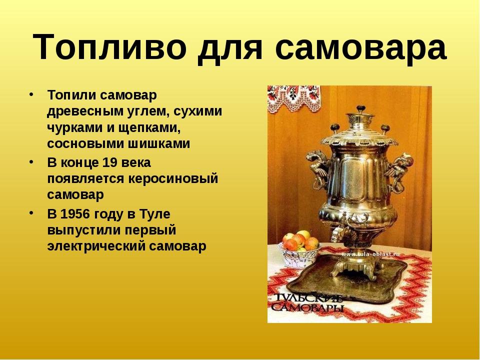 Топливо для самовара Топили самовар древесным углем, сухими чурками и щепками...