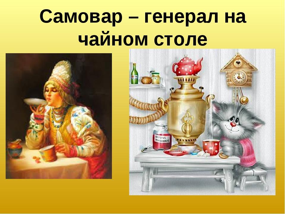 Самовар – генерал на чайном столе