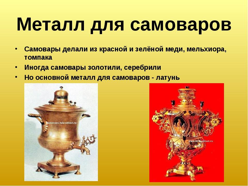 Металл для самоваров Самовары делали из красной и зелёной меди, мельхиора, то...