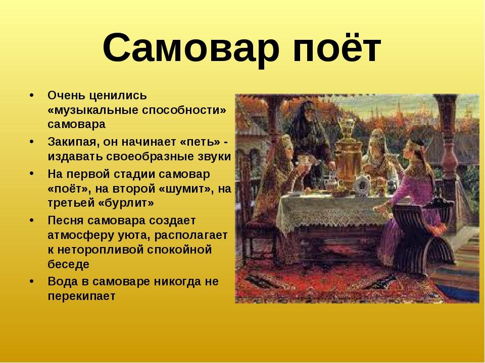 Самовар поёт Очень ценились «музыкальные способности» самовара Закипая, он на...