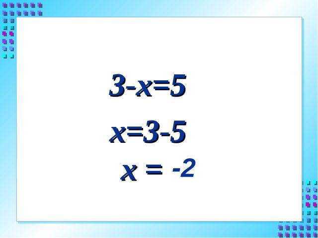 3-х=5 х=3-5 х = ? -2