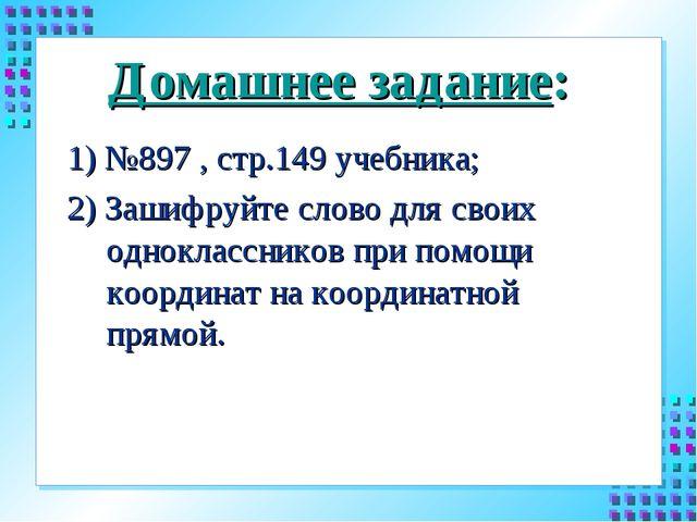 Домашнее задание: 1) №897 , стр.149 учебника; 2) Зашифруйте слово для своих о...
