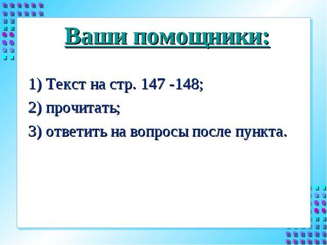 Ваши помощники: 1) Текст на стр. 147 -148; 2) прочитать; 3) ответить на вопро...
