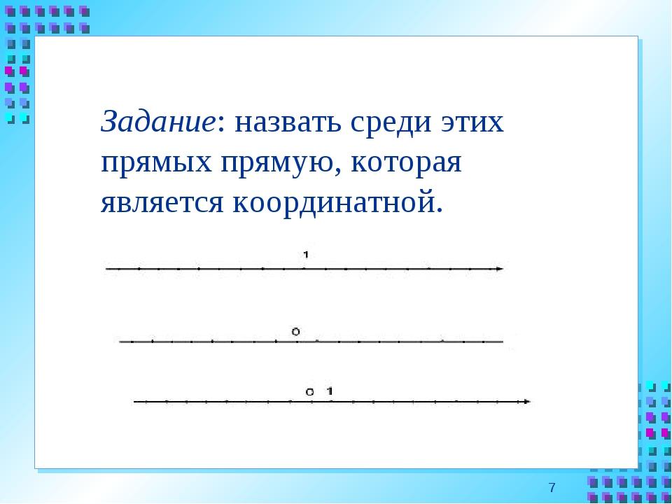 * Задание: назвать среди этих прямых прямую, которая является координатной.