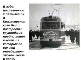 В годы послевоенных пятилеток в Красноярском крае были построены крупнейшие п