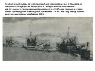 Комбайновый завод, основанный набазе эвакуированных вКрасноярск заводов «Ко