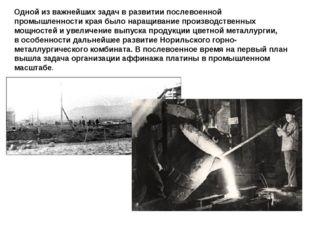Одной изважнейших задач вразвитии послевоенной промышленности края было нар