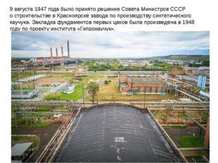9 августа 1947 года было принято решение Совета Министров СССР остроительств