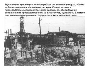 Территория Красноярья непострадала отвоенной разрухи, однако война оставила