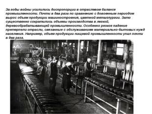 Загоды войны усилились диспропорции вотраслевом балансе промышленности. Поч