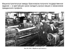 Машиностроительные заводы Красноярска получили государственное задание— вкр