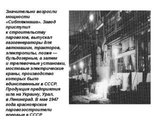Значительно возросли мощности «Сибтяжмаша». Завод приступил кстроительству п