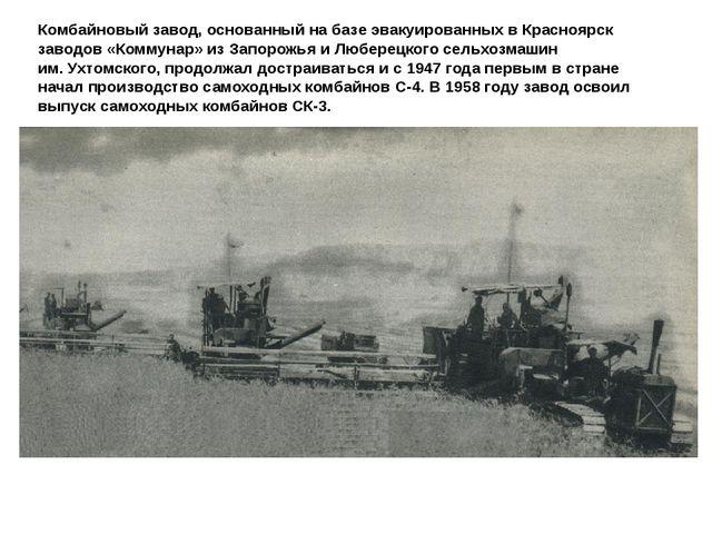 Комбайновый завод, основанный набазе эвакуированных вКрасноярск заводов «Ко...