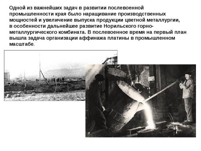 Одной изважнейших задач вразвитии послевоенной промышленности края было нар...