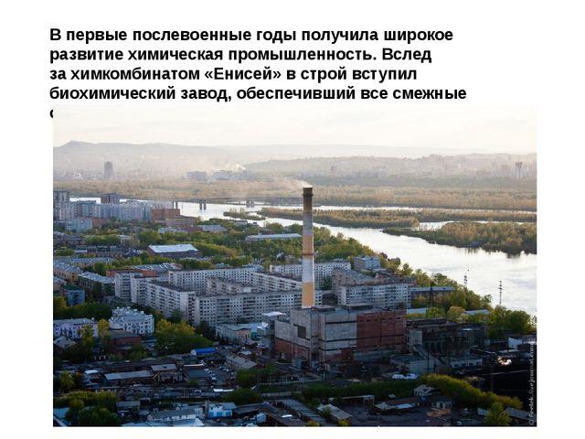 Впервые послевоенные годы получила широкое развитие химическая промышленност...