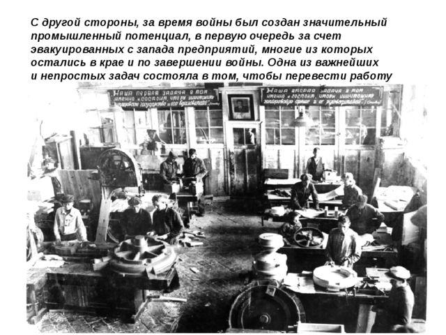 Сдругой стороны, завремя войны был создан значительный промышленный потенци...