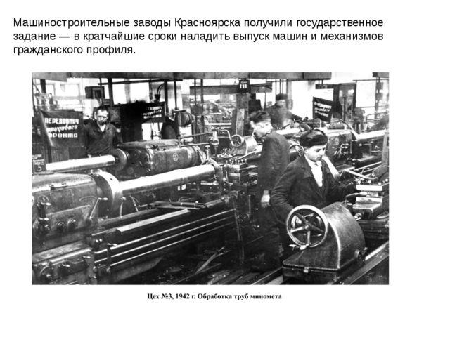 Машиностроительные заводы Красноярска получили государственное задание— вкр...