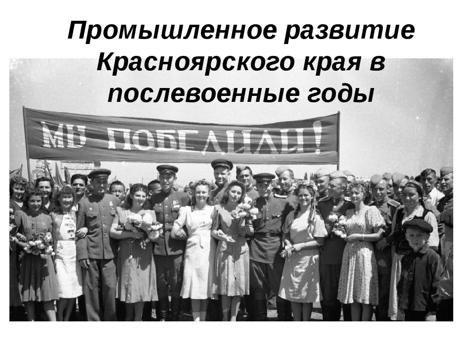 Промышленное развитие Красноярского края в послевоенные годы
