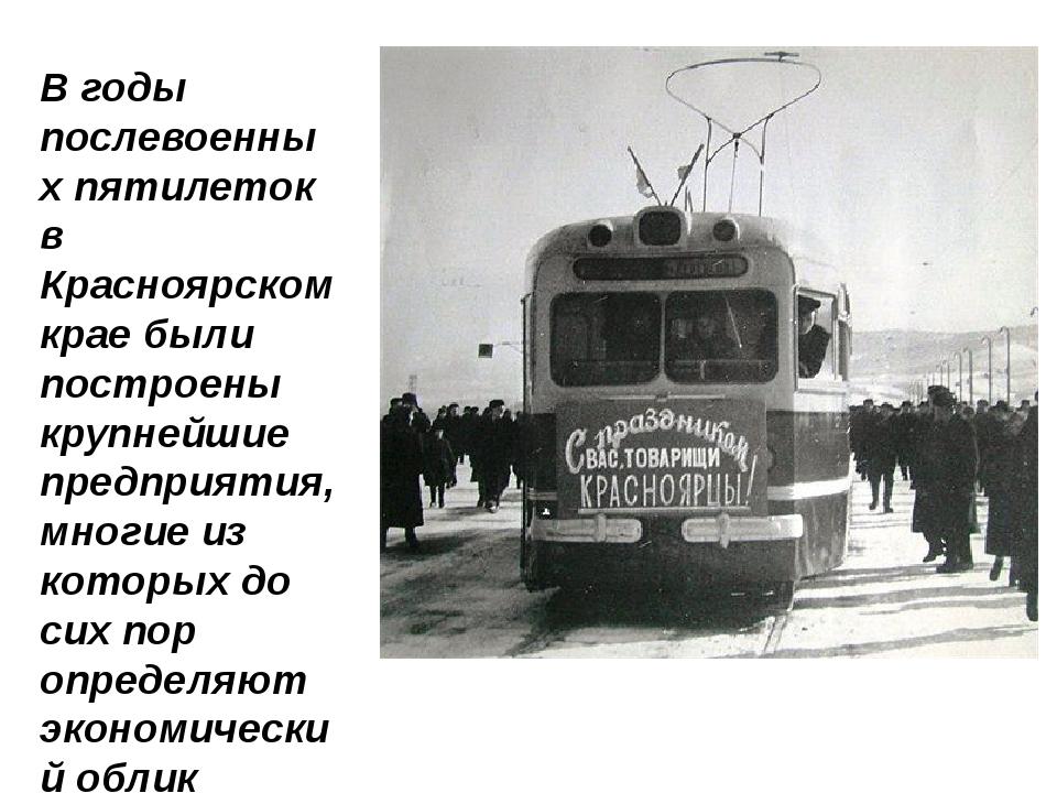 В годы послевоенных пятилеток в Красноярском крае были построены крупнейшие п...