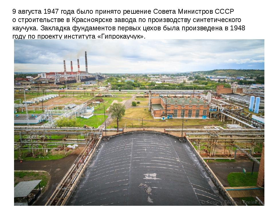 9 августа 1947 года было принято решение Совета Министров СССР остроительств...