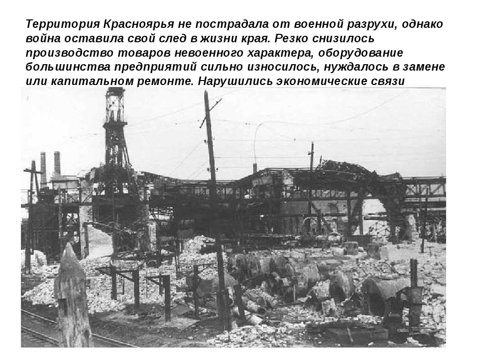 Территория Красноярья непострадала отвоенной разрухи, однако война оставила...