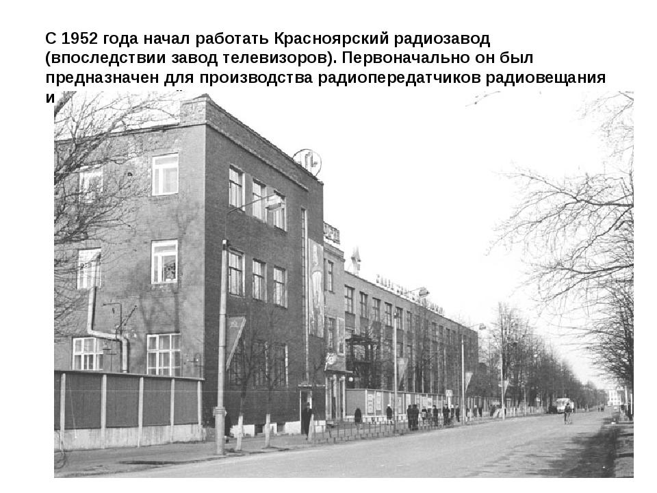 С1952 года начал работать Красноярский радиозавод (впоследствии завод телеви...