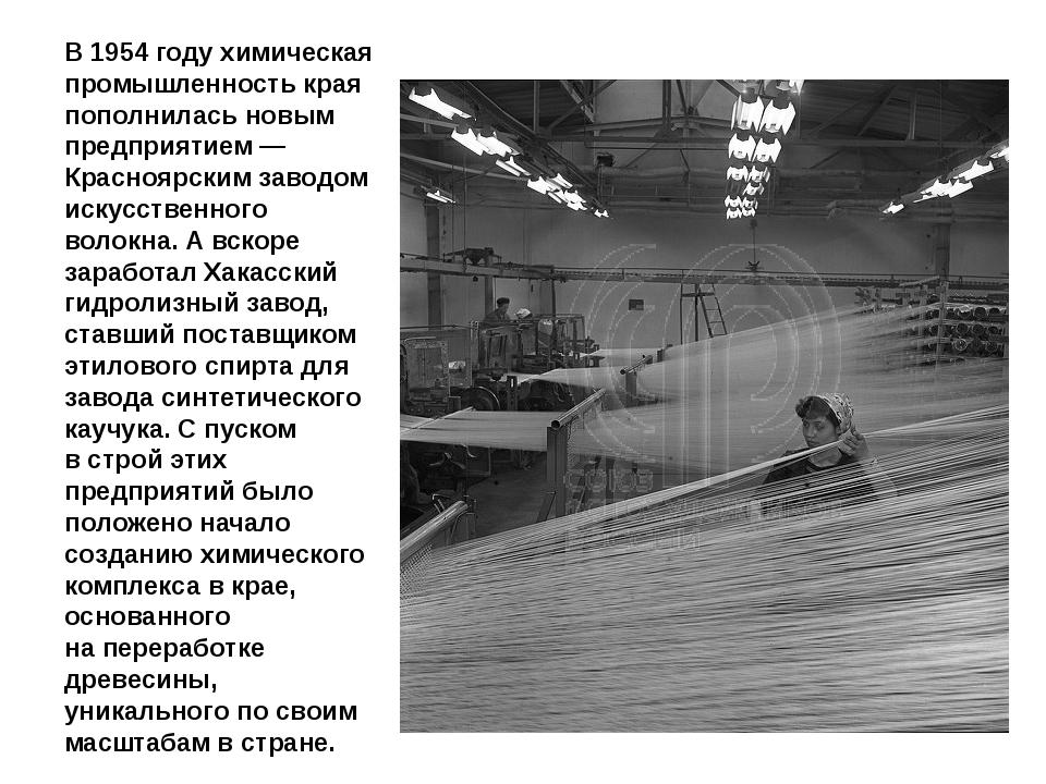 В1954 году химическая промышленность края пополнилась новым предприятием— К...