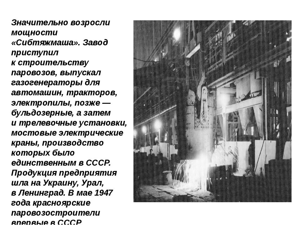 Значительно возросли мощности «Сибтяжмаша». Завод приступил кстроительству п...