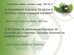 Решение задач устно. стр. 164 № 2 а) Разложили поровну 12 яблок в 3 корзины.