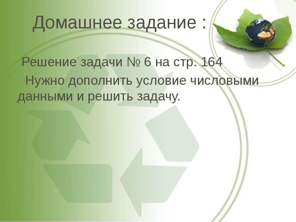 Домашнее задание : Решение задачи № 6 на стр. 164 Нужно дополнить условие чис...