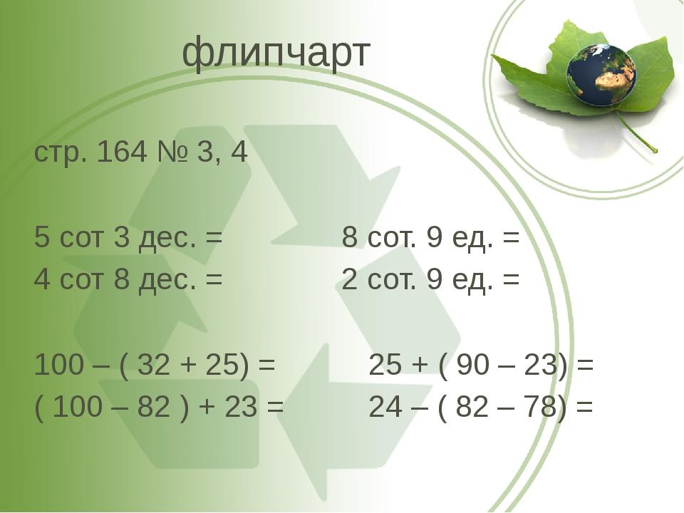флипчарт стр. 164 № 3, 4 5 сот 3 дес. = 8 сот. 9 ед. = 4 сот 8 дес. = 2 сот....