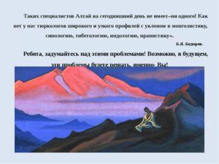 Таких специалистов Алтай на сегодняшний день не имеет–ни одного! Как нет у н