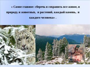 « Самое главное: сберечь и сохранить все живое, и природу, и животных, и р